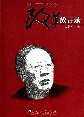 改革放言录.pdf