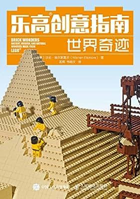 乐高创意指南:世界奇迹.pdf