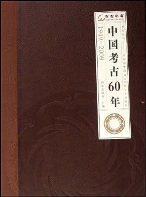 中国考古60年.pdf