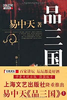 易中天•品三国.pdf
