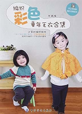 编织彩色童年毛衣合集.pdf