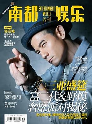 南都娱乐周刊 周刊 2013年13期.pdf