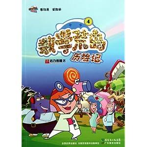 数学荒岛历险记(4)/广州市达力传媒有限公司-图书