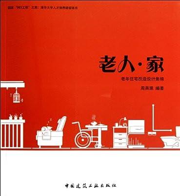 老人 家.pdf
