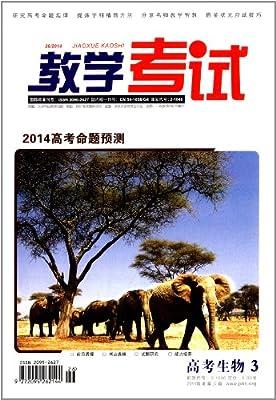 《教学考试》2014高考命题预测·第6辑:高考生物3.pdf