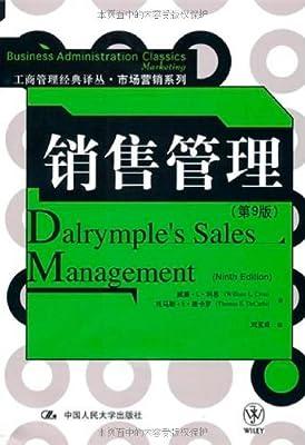 销售管理.pdf