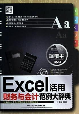 Excel财务与会计活用范例大辞典.pdf