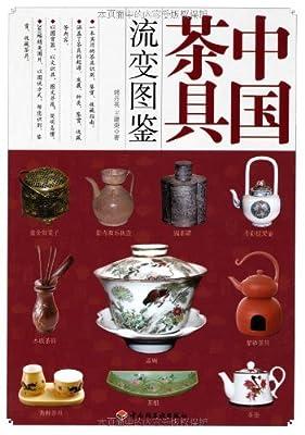 中国茶具流变图鉴.pdf