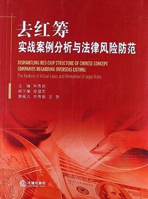 去红筹:实战案例分析与法律风险防范.pdf