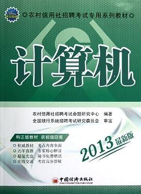 2013农村信用社招聘考试专用系列教材:计算机.pdf