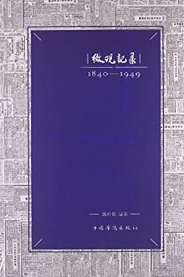 微观记录1840-1949.pdf