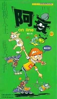 阿衰on line-8.pdf