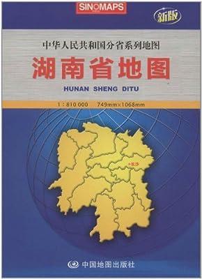 2012湖南省地图.pdf