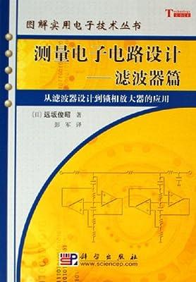 测量电子电路设计:滤波器篇.pdf