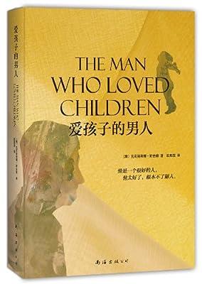爱孩子的男人.pdf