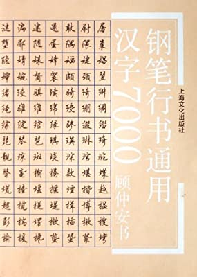 钢笔行书通用汉字7000.pdf