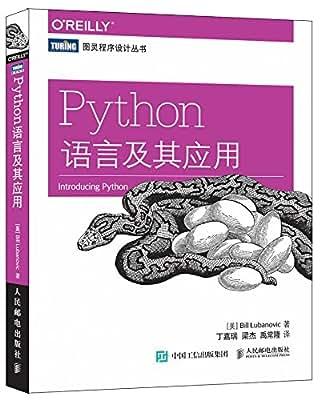 图灵程序设计丛书:Python语言及其应用.pdf