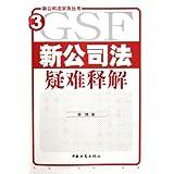 新公司法疑难释解/新公司法实务丛书