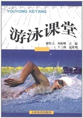 游泳课堂.pdf