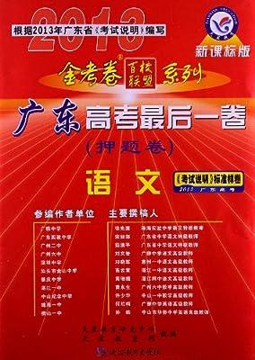 金考卷百校联盟系列•2013广东高考最后一卷:语文.pdf