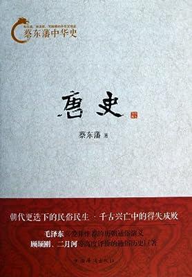 蔡东藩中华史:唐史.pdf