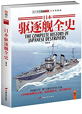 日本驱逐舰全史.pdf