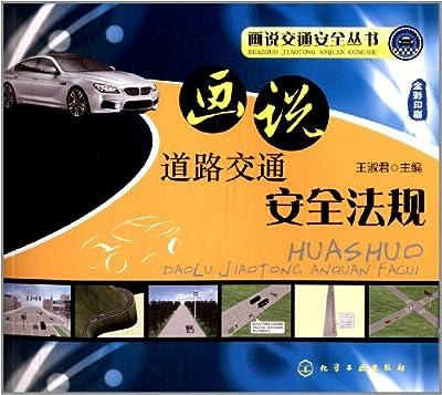画说道路交通安全法规.pdf