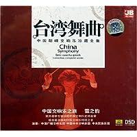 台湾舞曲 中国颠峰交响乐珍藏全集
