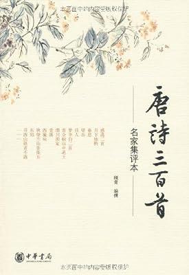 唐诗三百首:名家集评本.pdf