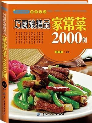 大彩生活2:巧厨娘精品家常菜2000例.pdf