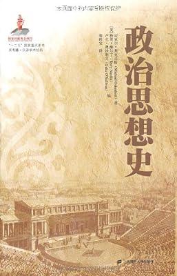 政治思想史.pdf