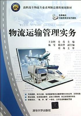 物流运输管理实务.pdf
