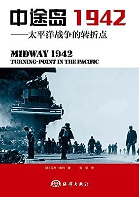 中途岛1942:太平洋战争的转折点.pdf