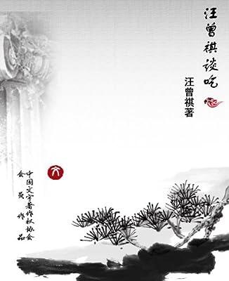 汪曾祺谈吃.pdf