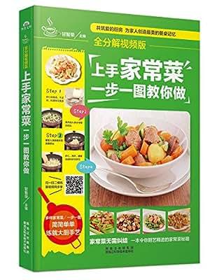 上手家常菜,一步一图教你做.pdf