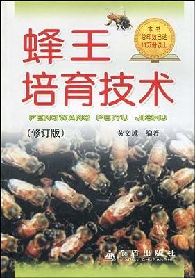 蜂王培育技术.pdf