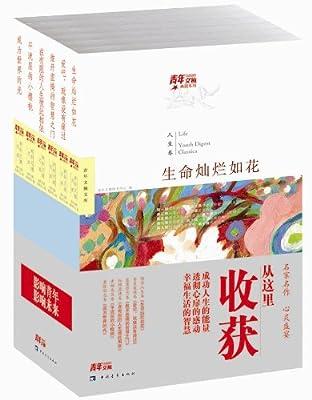 青年文摘典藏系列丛书.pdf