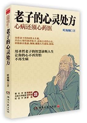 老子的心灵处方.pdf