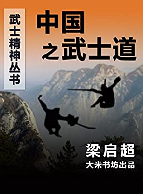 """""""武士精神丛书""""之四:中国之武士道.pdf"""