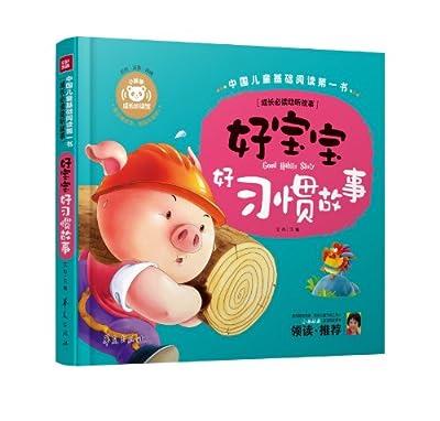 好宝宝好习惯故事.pdf