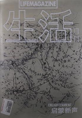 生活月刊.pdf