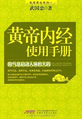 黄帝内经使用手册.pdf