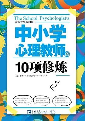 中小学心理教师的10项修炼.pdf