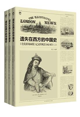 遗失在西方的中国史:《伦敦新闻画报》记录的晚清1842-1873.pdf