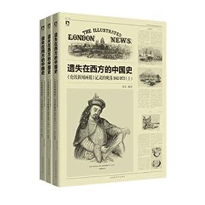 文青遇暴徒:遗失在西方的中国史¥92.5 刀兵相见:近五百年中国战场轻兵器¥40.10