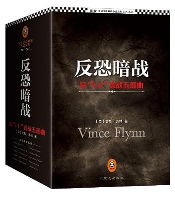 """反恐暗战•后""""9•11""""谍战五部曲.pdf"""