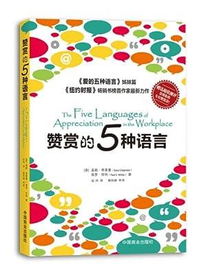 赞赏的五种语言.pdf