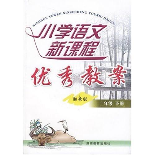 【小学语文新课程优秀教案(二年级 下册)/湘教版评论/怎么样|中华书