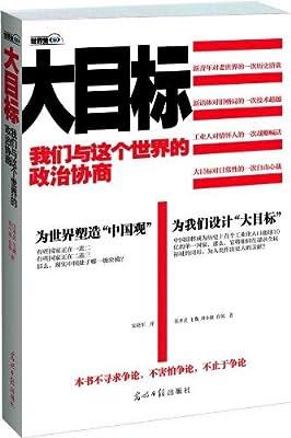 大目标:我们与这个世界的政治协商.pdf