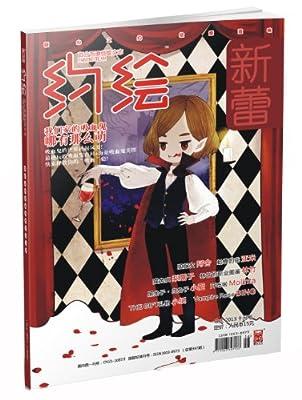 约绘2013年10月号:吸血鬼.pdf